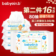 Einb baby wipes newborn children baby hand mouth wet towels for shipping with cover 80 pumping *5 package 100