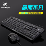 Wired keyboard and mouse office desktop notebook mouse USB household waterproof computer keyboard