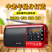 Portable charging Shinco/ Shinco F37 radio elderly Card mini speaker MP3 player