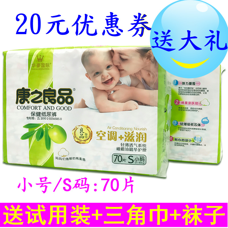 Authentic good products moisturizing conditioner + Kang diapers ultra-thin soft cotton diaper bag S bag mail 70