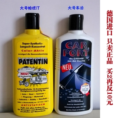 Germany PIT patentin Bo auto wax, car wax, car Polish wax wax liquid wax-coated inorganic products