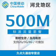 Hebei mobile Province, the flow of recharge 500MB mobile Internet traffic refueling card overlay package 3g4g