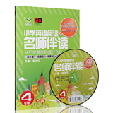 genuine elementary school teacher with basic English fourth grade fourth grade English reading practice with CD