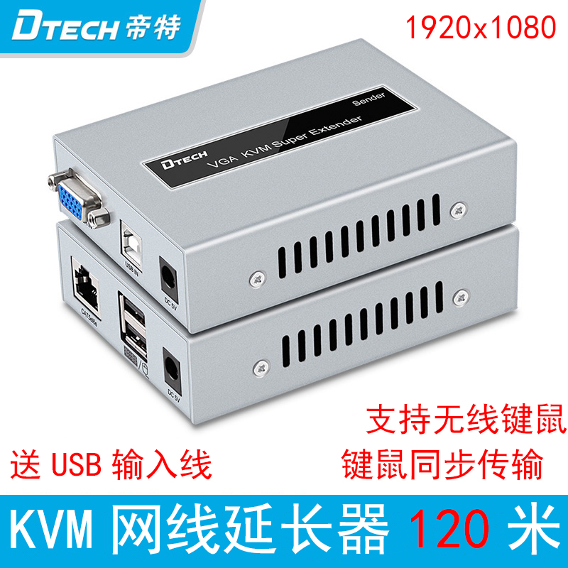 Digital KVM cable extender 100 meters VGA extension 120 meters cable conveyor with USB mouse and keyboard