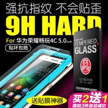 Flash Chang play magic its glory glory film 4C film C8818 HD 4C tempered glass protective film
