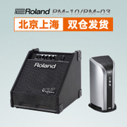 Roland Roland electric drum drum speaker PM10 PM03 monitor electric drum accompaniment sound