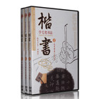 Tian Ying Zhang brush calligraphy video tutorial teaching CD DVD discs learning brush calligraphy regular script 3DVD