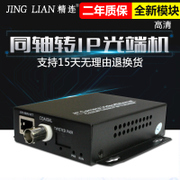 Fine even the elevator monitoring network coaxial transmitter IP coaxial network HD Converter 1 extension