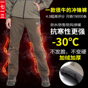 1713 men and women outdoor pants pants catch winter ski mountaineering soft shell plus velvet thickened waterproof