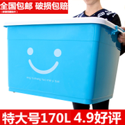 Thickening storage box, plastic finishing box, covered toy basket, extra large clothes, quilt, transparent turnover storage case