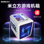 The first host computer chassis small cubic Mami transparent chassis water-cooled DIY desktop itx mini game box