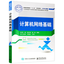 Genuine Spot Computer Network Xue Tao With Computer Application Basic Tutorial Internet Communication Protocol Network Security Theory Computer Network Technology Training Self-study Coaching Reference Book