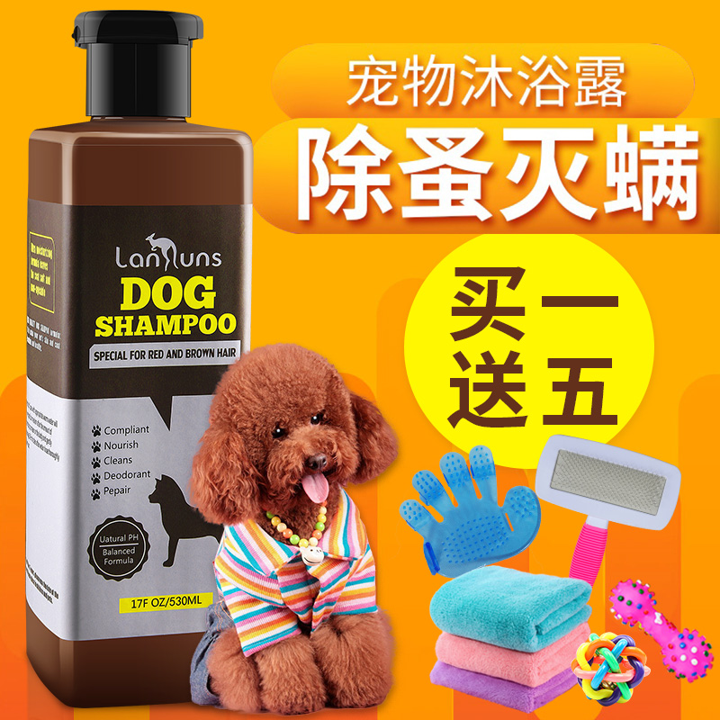 Dubin special bath, deodorizing, deodorizing, antipruritic, pet bath, dog shampoo and mite removal
