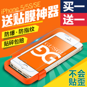 Die alten 尚古 iphone5S vorgespanntes Glas film das Apple HANDY - Film film se 5er 5c HD - film