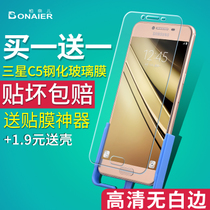 Bai Naier Samsung Galaxy SM-C5000 C5 LCD film screen covering the whole transparent cell phone explosion-proof fingerprint