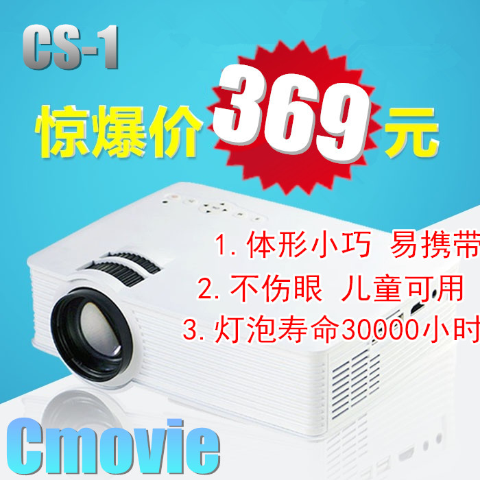 Cmovie CS-1 micro Home HD projector millet size you portable