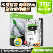 The SF Seagate/ Seagate ST3000DM008 Barracuda 3TB desktop mechanical hard disk 3T can monitor