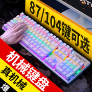 Ling Yi black widow true game mechanical keyboard black shaft green desktop laptop cable 87 key 104 key