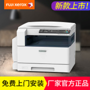 Fuji Xerox s2110n copier, black and white laser color scanning, A3 printer, one machine, composite Office