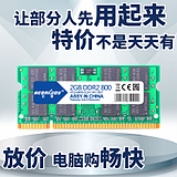 shipping Macros want DDR2 800 2G notebook memory 2G memory notebook 2g compatible 667