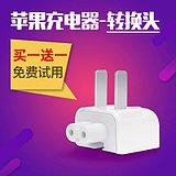 Applicable Apple iPad Charger Mobile Phone Notebook MacBook Power Adapter Hong Kong Version Converter Head Plug