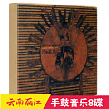 Yunnan Lijiang style CD original music Xiaoqian folk tonal tambourine cd car song discs non-destructive vinyl
