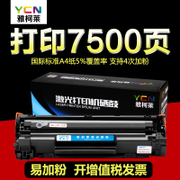 Ya Ke Laishi HP M1213nf HP M1216nfh hpM1136 P1108 printer toner cartridge MFP