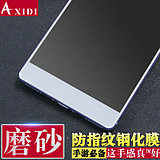 Axidi Huawei P8 frosted steel film standard version p8 youth version of the glass film anti-fingerprint explosion-proof mobile phone film