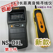 Authentic pro NS - DXL the third generation of long audio line 5 km line tester for the network check line