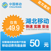 Hubei mobile phone recharge 50 yuan Mobile Recharge Card fast charge charge automatic recharge prompt arrival