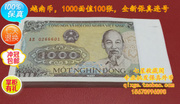 New fidelity Vietnam shield 1000 par value of 100 foreign currency coins
