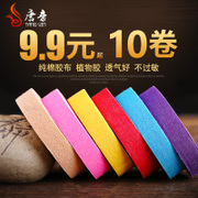 Tang Jing guzheng dressing professional performance of children's adult breathable anti allergy Pipa nail special color adhesive tape