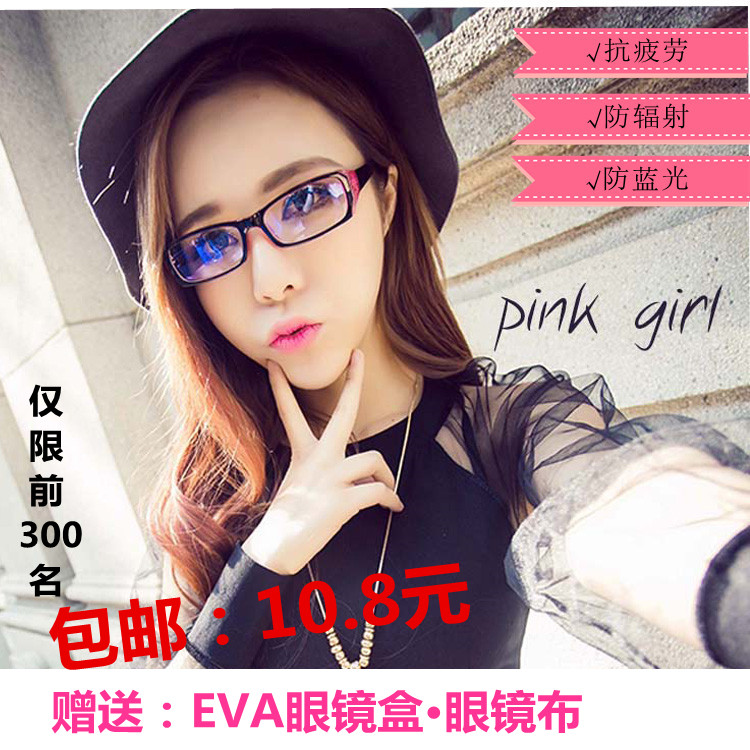 Anti-fatigue computer radiation protection glasses mirror goggles game between men and women flat eyes blue authentic proof
