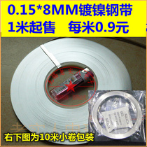 0.15*8mm nickel-plated steel with 18650 26650 lithium battery connection batteries nickel spot