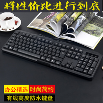 sea-Home Office wired keyboard with USB interface to desktop notebook Universal Keyboard KB101