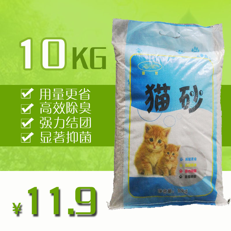 Jinlong low dust cluster of bentonite deodorant antibacterial bibulous 10 kg cat litter more provinces package mail