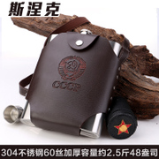 The Russian CCCP thickened small wine imported from Germany carry 2.5 pounds of high-grade stainless steel 304 portable outdoor