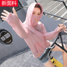 2017 summer new cycling sun protection clothing female short paragraph thin jacket tide fashion long-sleeved sun protection clothing large size sun protection shirt