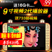 Nintaus 772 Opera Theater machine radio old 9 inch video player portable card old people singing 7
