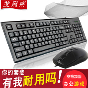 Shuangfeiyan KR8572N wired keyboard and mouse set USB office games Internet cafes waterproof computer mouse and keyboard set