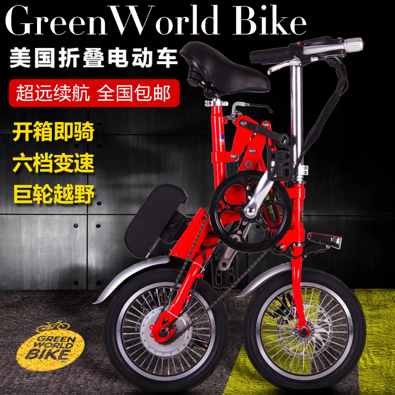 America GWB super light folding electric bicycle lithium battery electric scooter adult Mini generation driving bicycle