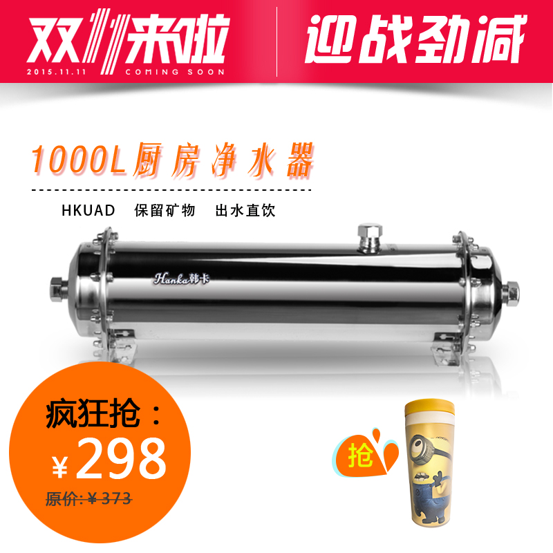Enterprise direct sales of large flow 1000L household kitchen water purifier purifier ultrafiltration water purifier home