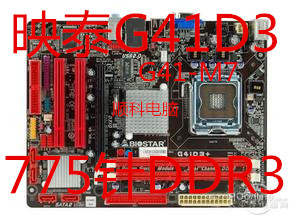 Reflected Thai G41D3 + G41D3C G41 motherboard DDR3 775 needle integrated graphics