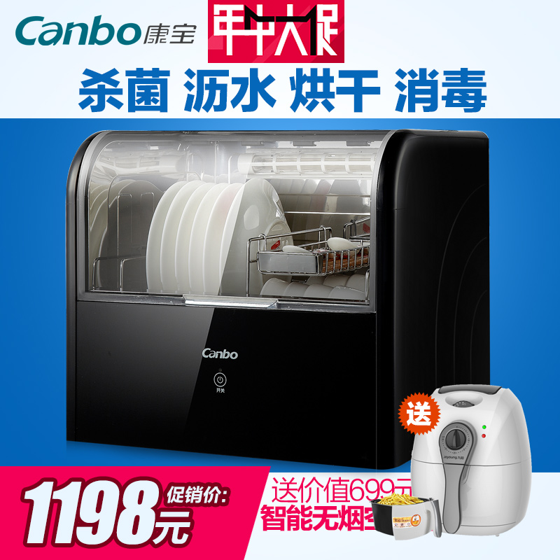 Canbo/Bao Kang ZTD28A-1 mini desktop vertical and horizontal disinfection disinfection Cabinet cupboard drain