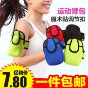 Running mobile phone arm bag sports arm arm bag men's fitness arm set apple apple outdoor arm wrist bag