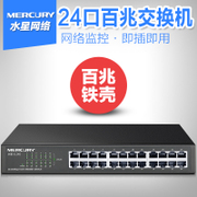 Mercury Mercury s124d Hundred trillion network rack-type 24-port switch Enterprise Office Hub-line Splitter