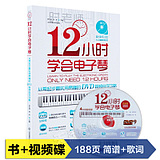 12 hours Institute of electronic teaching materials adult children teaching self-learning video introductory tutorials music scorebook book