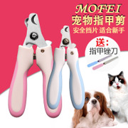 Dog nail scissors pet dog nail clippers Puppy Cat nail knife large dog Teddy beauty supplies