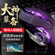 Gaming machine game mouse wired desktop computer notebook USB Wrangler lol heroes alliance CF