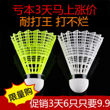 12 only genuine stable durable nylon plastic badminton badminton badminton training ball bag mail is not bad